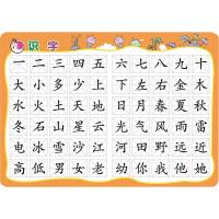 儿童学习用表识字 王伟文 编