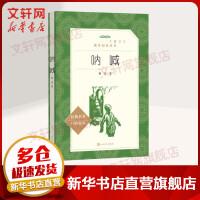 呐喊(经典名著口碑版本) 人民文学出版社
