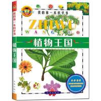 植物王国 我的第一本科学书编写组 9787541721526睿智启图书