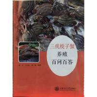 三疣梭子蟹养殖百问百答 正版 楼宝、王立改、刘峰,紫金港出品 9787313159779