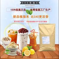 东莞版雀巢C40加4植脂末奶茶专用奶精粉25kg优加4商用原料