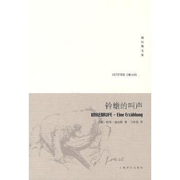 【旧书二手书9成新】铃蟾的叫声——格拉斯文集 (新版) (德)格拉斯(Grass,G.),刁承俊 9787532744947 上海译文出版社