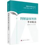 图解泌尿外科手术配合,赖力,卢一平,莫宏,科学出版社9787030443977