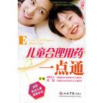 儿童合理用药一点通,胡仪吉,沈颖,人民军医出版社9787801948939