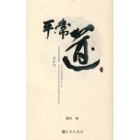 【新书店正版】平常道2,萧然,九州出版社9787510803215