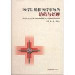 医疗纠纷和医疗事故的防范与处理,杨捷,樊爱英,河南科学技术出版社9787534957482