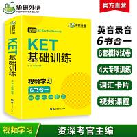 华研外语2021新版KET基础训练 英语阅读写作听力语法口语模拟试卷词汇卡片核心词汇单词搭剑桥通用五级考试真题教材A2青