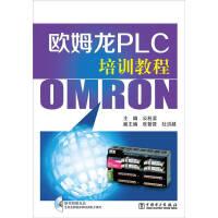�W姆��PLC培�教程公利�I 中���力出版社