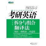 (2014)考研英语拆分与组合翻译法