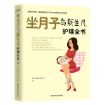 坐月子与新生儿护理全书