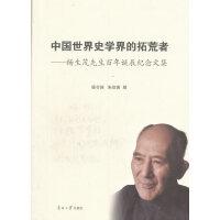 中国世界史学界的拓荒者――杨生茂先生百年诞辰纪念文集
