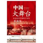 中国大舞台――纪念改革开放40周年歌曲集