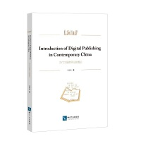 Introduction of digital publishing in contemporary china