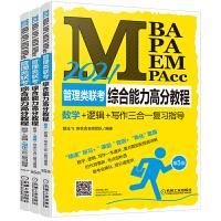 2021MBA、MPA、MEM、MPAcc管理类联考综合能力高分教程:数学+逻辑+写作三合一复习指导 第5版