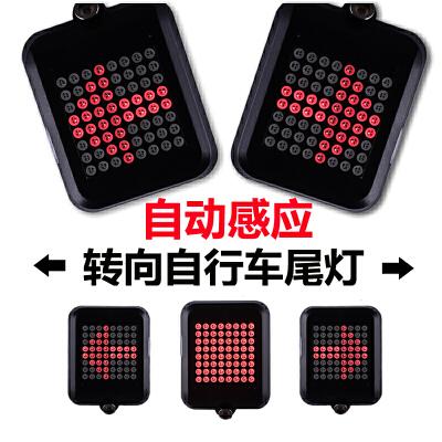 智能感应自行车尾灯 刹车转向尾灯激光镭射山地车配件LED警示灯单 0100智能刹车转向警示尾灯 发货周期:一般在付款后2-90天左右发货,具体发货时间请以与客服协商的时间为准