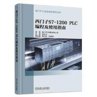 西门子S7-1200 PLC程及使用指南 段礼才 机械工业出版社 9787111583912