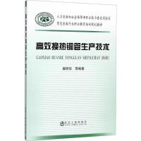 高效换热铜管生产技术 冶金工业出版社