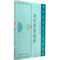 宋代传奇选译(古代文史名著选译丛书) 姚松 凤凰出版社