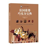 法国蓝带巧克力宝典 西点西餐蓝带巧克力甜品美食 巧克力制作书籍大全 喷浆配方制作方法技巧原料制作诀窍材料工具图书籍QG