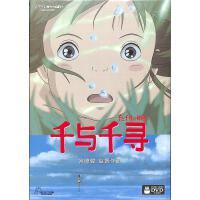 新华书店 原装正版 外国电影 千与千寻 宫崎骏监督作品DVD