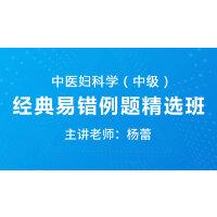 非纸质书!!中医妇科学(中级)经典易错例题精选班