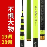 钓鱼竿手竿5.4米台钓竿超轻超硬碳素黑坑鲤鱼竿28调鱼竿19调