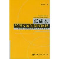 【新书店正版】低成本经济发展的制度阐释,任保平,中国社会科学出版社9787500442417