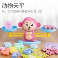 青蛙数学天平秤儿童小狗幼儿园数字益智逻辑思维训练玩具亲子互动