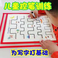 日本儿童运笔练习控笔训练反复擦连点画线早教闪卡专注力手眼协调