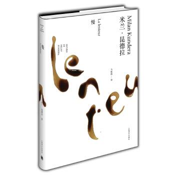 米兰·昆德拉作品全新系列·慢(精装)