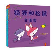 天星童书・全球精选绘本:狐狸和松鼠系列(套装共2册)