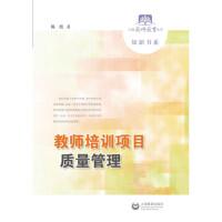教师培训项目质量管理
