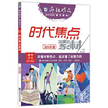 疯狂作文 赢在素材1 时代焦点素材(年刊)(2019版)--天星教育 (