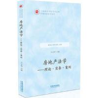 房地产法学 王 中国法制出版社 9787509371183