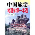 中国旅游地理知识一本通