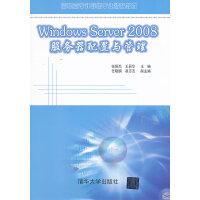 Windows Server 2008 服务器配置与管理(高职高专计算机专业精品教材)
