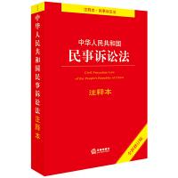 中华人民共和国民事诉讼法注释本(全新修订版) 团购电话 4001066666转6