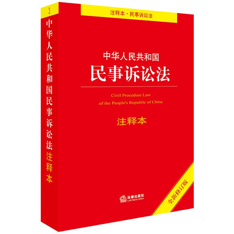 中华人民共和国民事诉讼法注释本(全新修订版) 团购电话 4001066666转6 法律专家审定并撰写适用提要,重点法条条文注释