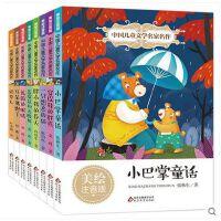 全套8册 中国儿童文学名家名作美绘注音版 小巴掌童话胖小猪的春天稻草人蓝鲸的眼睛一只想飞的猫 耳朵逃跑了穿皮鞋的胖熊6-7-9-10-12岁一二年级小学生课外书必读儿童书籍 正版