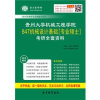 2021年贵州大学机械工程学院847机械设计基础[专业硕士]考研全套资料/847 贵州大学 机械工程学院/847 机械