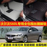 沃尔沃S60L车专用环保无味防水耐磨耐脏易洗全包围丝圈汽车脚垫