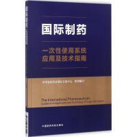 国际制药一次性使用系统应用及技术指南 中国食品药品国际交流中心 组织编写
