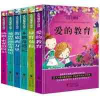 爱的教育儿童文学一二三年级课外书注音版爱的教育绿野仙踪木偶奇遇记海底两万里爱丽丝漫游奇境汤姆历险记 全套6本 童话书