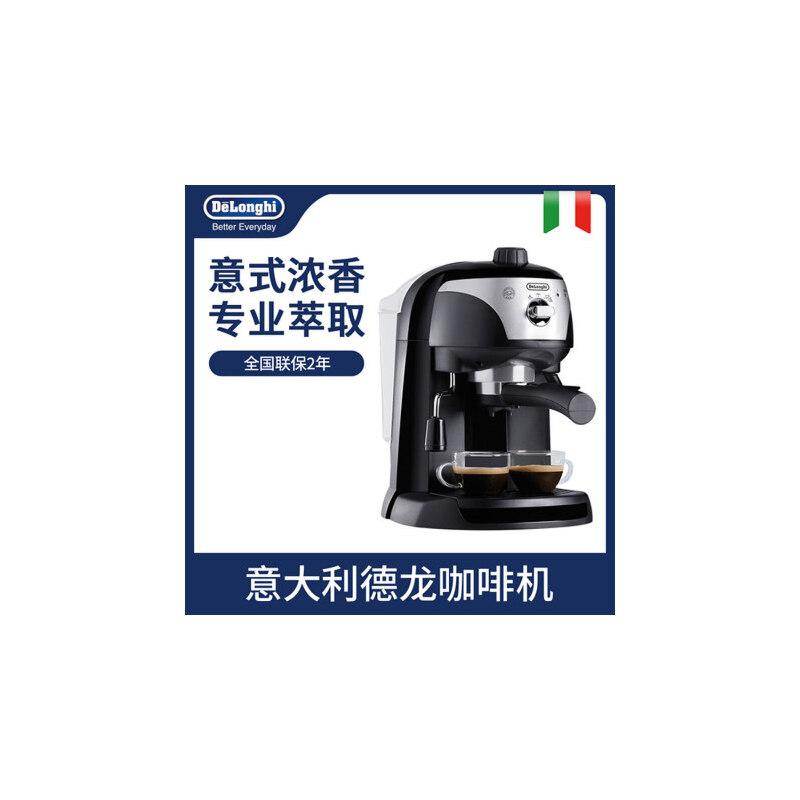 Delonghi德龙咖啡机 EC221.B家用小型意式半自动泵压式蒸汽打奶泡