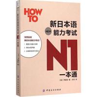 包邮正版 新日本语能力考试N1一本通 日语能力考试书籍 日语入门自学教材 日本语标准教材 中国纺织出版社