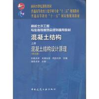 [二手旧书95成新] 混凝土结构(上册)――混凝土结构设计原理(第五版) 9787112137275