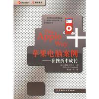 [二手旧书95成新] 苹果电脑案例:在挫折中成长 9787500595793