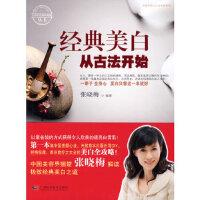 【新书店正版】经典美白从古法开始 张晓梅 广西科学技术出版社