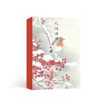 人间词话(人生三书),王国维,中信出版集团,中信出版社9787508691954