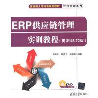 ERP供应链管理实训教程(用友U8.72版)(配光盘)(应用型人才培养规划教材・经济管理系列)